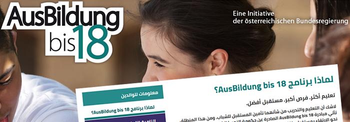 Blog: Ausbildung bis 18, Mehrsprachigkeit, BMASK, IOS